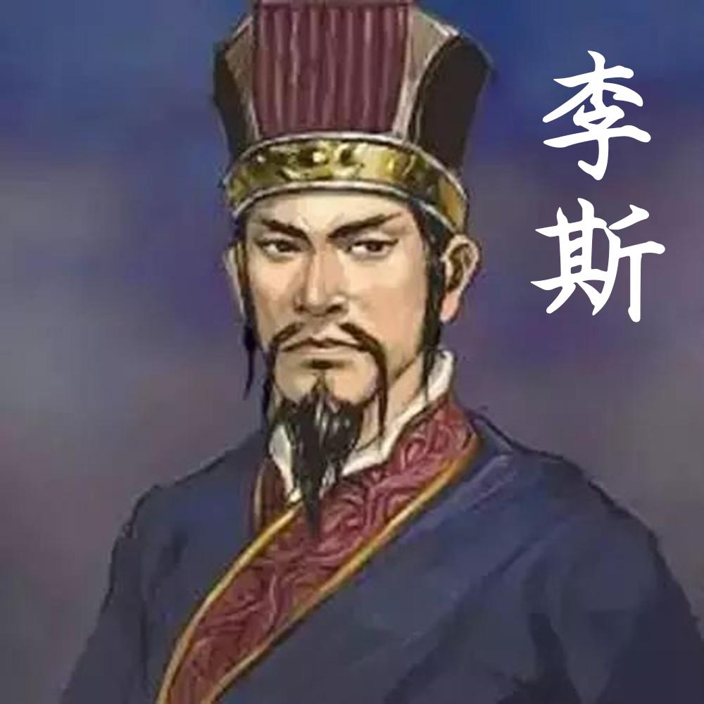 [中国历代宰相书法 ‧ 不一样的精彩] 李斯